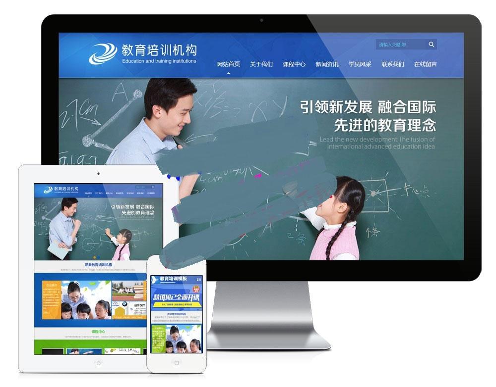 易优cms内核儿童教育培训机构网站模板源码 PC+手机版 带后台